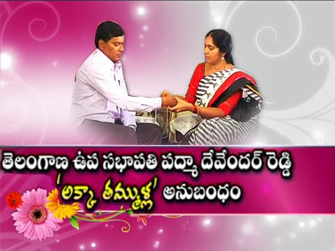 Telangana Deputy Speaker Padma Devender Reddy & Her Brothers Rakhi Special Interview