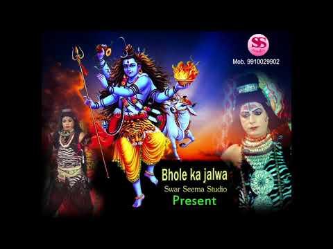 BHOLE KA JALWA(bhola bhang piwe)MP-3 song