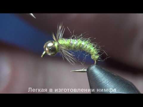 видео: Легкая в изготовлении нимфа