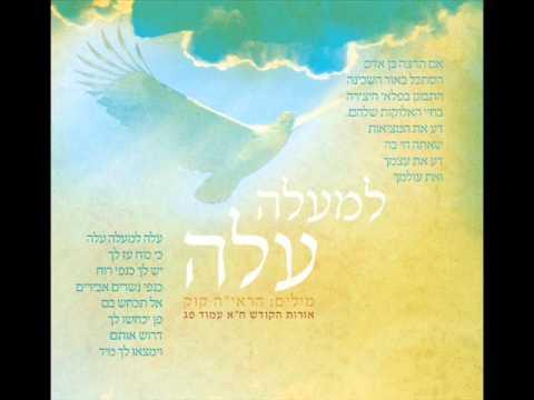 למעלה עלה - אליעזר שמידוב בשירי הרב קוק