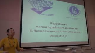 Елена Ярская Смирнова, Александра Горяйнова   'Как измерять инклюзию'