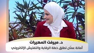 د. ميرفت المهيرات -  أمانة عمّان تطلق خطة الرقابة والتفتيش الإلكتروني