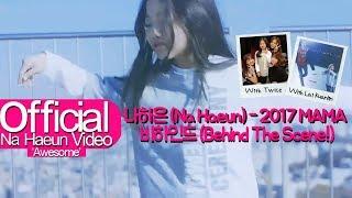 Download Video 나하은 (Na Haeun) X 트와이스 (Twice) X 라이관린 (Lai Kuan Lin)  - 마마 2017 촬영 비하인드 MP3 3GP MP4