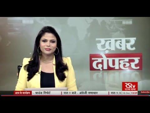 Hindi News Bulletin | हिंदी समाचार बुलेटिन – Dec 16, 2017 (1.30 pm)