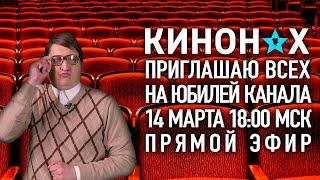 КИНОНАХ 10 ЛЕТ! ПРЯМОЙ ЭФИР