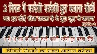 Pardesi Pardesi Jana Nahi Tutorial On Harmonium With Notes (...