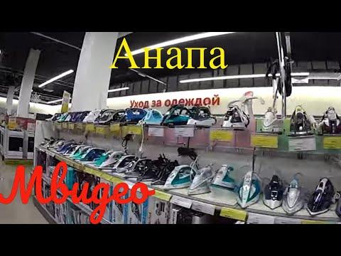 Анапа. Опять покупка в Мвидео.