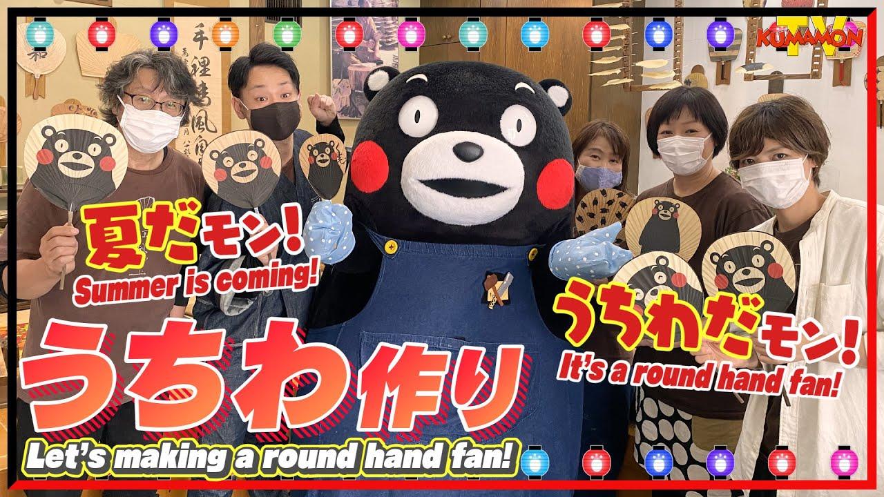 くまモンTV #136 暑い夏の必需品!くまモンがうちわ作りに挑戦してみたモン!! ( Kumamon TV #136)