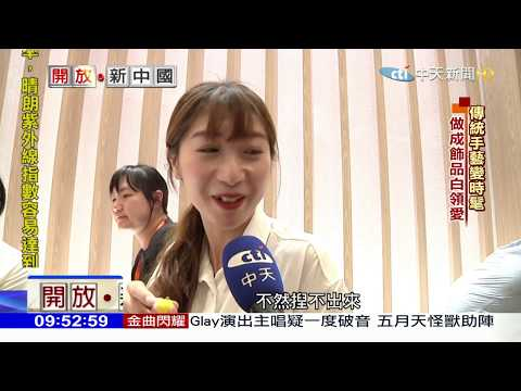 2017.06.25開放新中國/捏麵非遺傳人!80後張書嘉上海創業