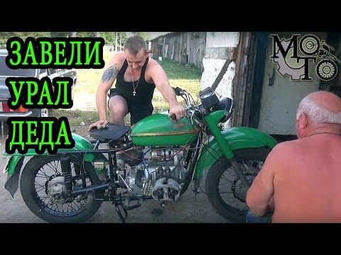 видео: Заводим Урал деда или ишо поеиздит.