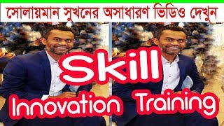 Skill Innovation Training by Solaiman Shukhon | Best Motivational Speech Solaiman Shukhon