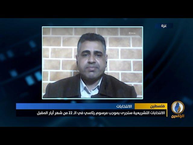 مداخلة حسام الدجني بشأن الانتخابات الفلسطينية المقبلة وانعكاساتها على الشارع والقضية الفلسطينية