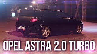 OPEL ASTRA 2.0 TURBO - ТАЧКА ДЛЯ ПАЦАНЧИКА! (ТЕСТ-ДРАЙВ)