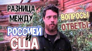 Разница между Россией и США для фермеров Джастас Уолкер - веселий молочник