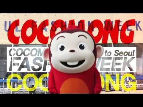 Cocomong is going to Seoul Fashion Week (English)