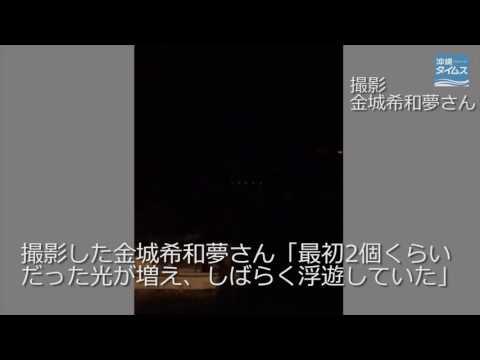 沖縄で謎の光「浮遊していた」 高校生が撮影