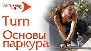 УРОКИ ПАРКУРА. Turn Тёрн Паркур для начинающих №9