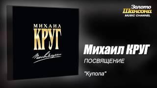 Михаил КРУГ -