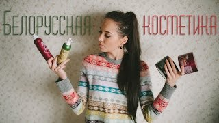 Мои покупки: белорусская косметика