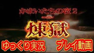 (コメ付き) ゆっくりかまいたちの夜2another 煉獄 プレイ動画 【ゆっくり実況 】