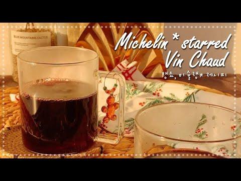 vin-chaud-michelin-starred-chef-recipe-뱅쇼-미슐랭-레시피로-만들기-mulled-wine