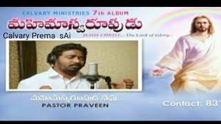 Download మహిమస్వరూపుడు Mahimaswarupudu Calvary ministries bellampalli 7th Album 2017 full official audio song MP3 song and Music Video