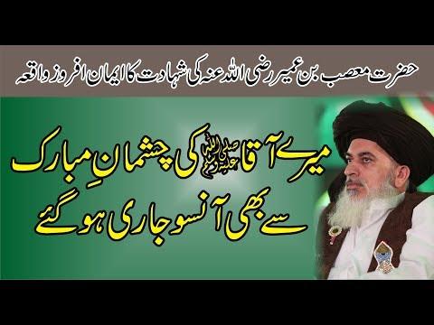 Allama Khadim Hussain Rizvi 2019   HAZRAT MUSAAB BIN UMAIR   Shadaat   Waqia   HAZRAT BILAL  