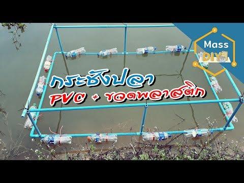 วิธีทำ กระชังปลาลอยน้ำ จากขวดน้ำอัดลม + PVC