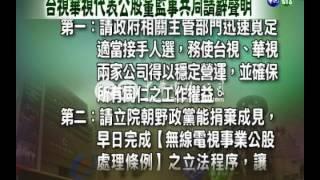 【歷史上的今天】200512250010084_支持媒體改造 台視.華視公股董監事請辭