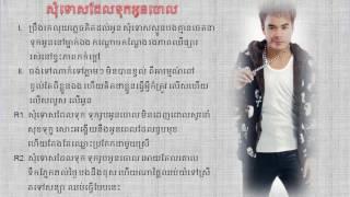 សុំទោសដែលទុកអូនចោល- ឆនសុវណ្នារាជ- Som tos del tuk o jol- reach- khmer song lyric