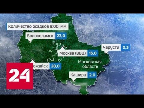 """""""Погода 24"""": рекордные ливни в центре России - Россия 24"""