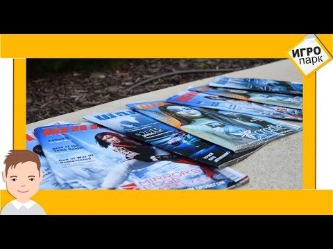 Женские журналы скачать и читать онлайн бесплатно