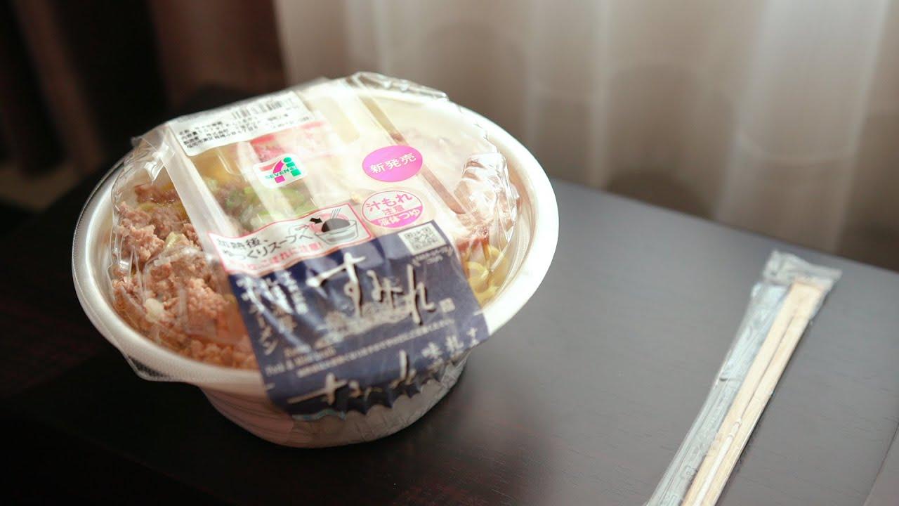 มิโซะราเมนสำเร็จรูปจากเซเว่น ไม่มั่นว่าอร่อยจริงคงไม่ทำ!? (สุริยุปราคาท้ายคลิป)