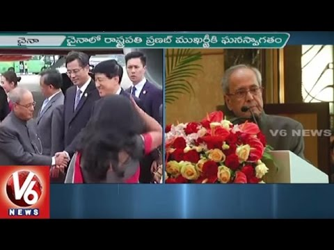 China Welcomes President Pranab Mukherjee | Pranab To Meet Top Leaders In China | V6 News