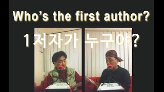 Who's the first author? | 1저자가 누구야? (Abbott & Costello Parody)