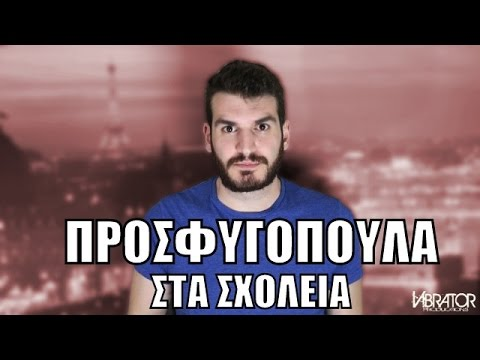 VIBRATOR - Προσφυγόπουλα σε Ελληνικά σχολεία!
