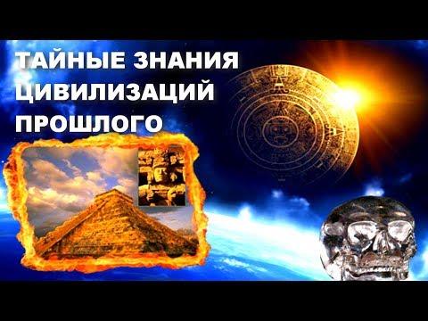 ТАЙНЫЕ ЗНАНИЯ ЦИВИЛИЗАЦИЙ ПРОШЛОГО!