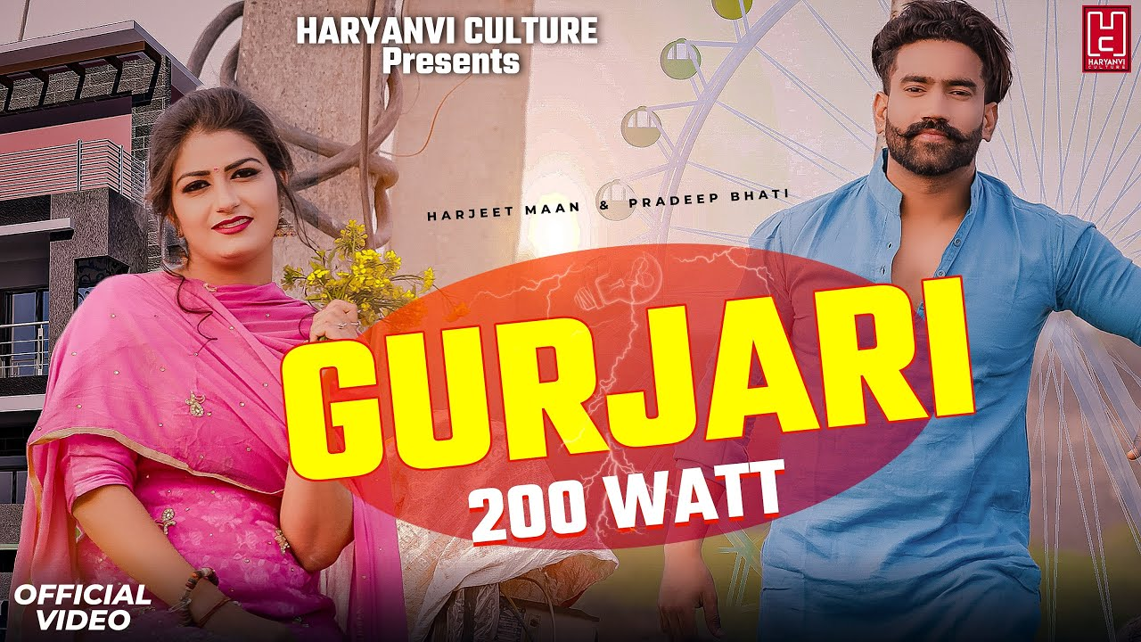 Gurjari 200 Watt | Pardeep Bhati | Harjeet Maan | New Gurjar Songs 2021 | New Haryanavi Songs 2021