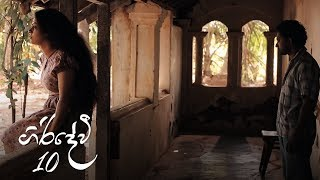 Giridevi | Episode 10 - (2020-04-26) | ITN Thumbnail