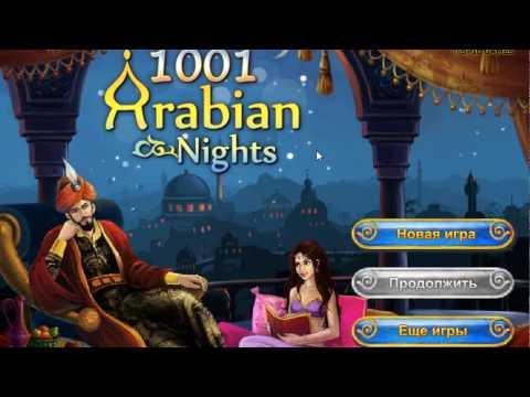 Детские,логические игры.1001 ночь. #1.1001 Nights