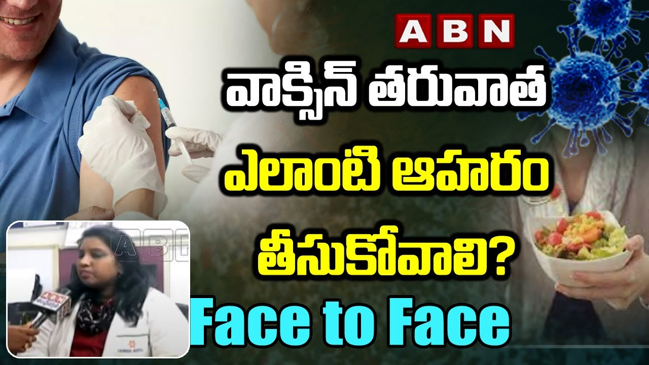 What Kind Of Food To Take After Corona Vaccination Doctors Tips Face To Face Abn Telugu Youtube