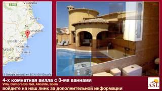 4-х комнатная вилла с 3-мя ваннами в Villa, Cumbre Del Sol, Alicante(, 2013-12-06T09:31:12.000Z)