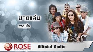 ยายแล่ม - วงคันไถ (Official Audio)