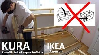 처음으로 해보는 이케아 쿠라(KURA) 양면침대 뒤집지…