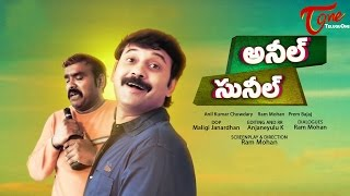 Anil & Sunil | Telugu Comedy Short Film 2017 | Directed by Ram Mohan | #TeluguShortFilms