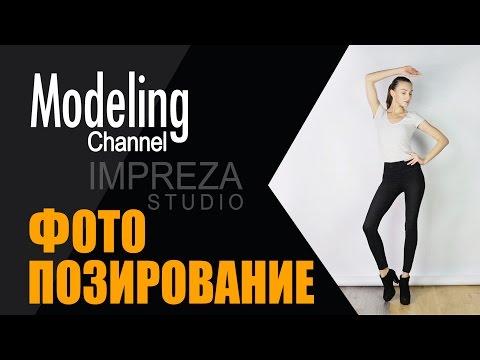 Фото позирование | Как правильно позировать #MODELING