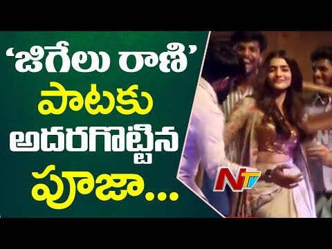 Pooja Hegde & Jani Master Amazing Performance on Stage For Jigelu Rani Song