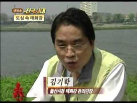 생방송 전국시대 - 도심속의 태화강(MBC) - 2007.06.07