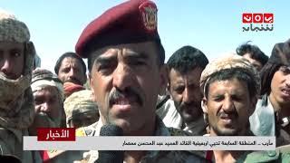 مأرب .. المنطقة السابعة تحيي أربعينية القائد العميد عبدالمحسن معصار     تقرير عمر المقرمي