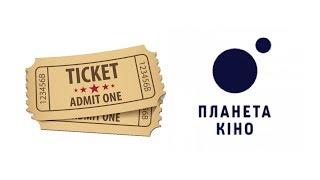 Как купить билет в Планету Кино онлайн